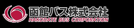 函館バスのホームページ。時刻表やバス停、路線図や運賃を確認・検索できます。