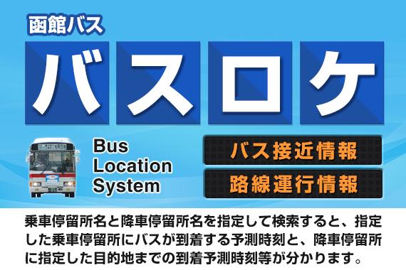 バスロケ 函館 函館バス株式会社 函館バスからのお知らせ